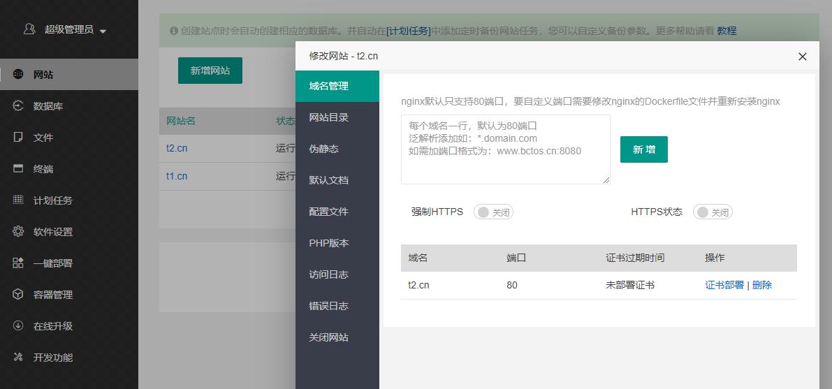 网站管理界面